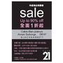 【特賣】club21特賣會::A|X、Blackbarrett、Calvin Klein platinum、DKNY 一折起