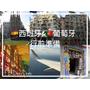 [西班牙&葡萄牙]自助旅行前準備:機票、住宿、輕鬆學會Airbnb訂房...