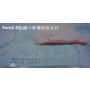 【無痕平口褲 開箱】aPure機能性纖維 Pure5.5酸鹼平衡褲無痕系列,口碑推薦大推好穿的無痕褲!