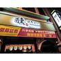 新竹平價好吃晚餐推薦 醺居酒屋 Horoyoi ほろよい 串燒 海鮮 丼飯 甜點丸子 炸雞 雞軟骨 沙拉小菜!