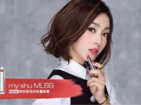 植村秀 無色限潮流限量唇膏 My shu MLBB