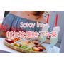 【香港美食】新加坡‧嚐味‧下午茶@皇家太平洋酒店│蝴蝶結姐姐