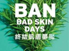 BAN BAD SKIN DAYS 終結炎夏肌膚夢魘