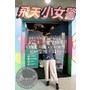 [展覽]2017/6/23~09/03//飛天小女警特展//跟可愛的小女警花花、泡泡和毛毛,一起守護小鎮村!--台北國立科教館