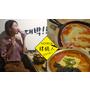 食記 ▏【台南永康】韓鍋人-平價道地韓國料理 讓人回味無窮的部隊鍋