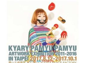 備受世界矚目、超過100種以上的展品 流行教主卡莉怪妞設計展海外首度展出