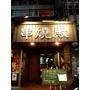 東區串燒+酒吧推薦-串燒殿!!感受一下迷人的微醺時光~