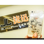 iphone維修中心台中捷迅 Apple iphone維修推薦 破裂iphone換螢幕 蘋果手機快速維修超方便!