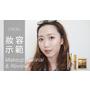 【彩妝】EXCEL來台灣啦!!! 必買熱賣商品 眼影 眉筆 染眉膏 妝容示範&心得分享!!Hey I'm Alice