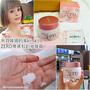 保養||來自韓國的溫和卸妝好朋友 Balina co ZERO零感肌卸妝凝霜