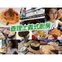 【新莊美食】查理士義式廚房 義大利麵 讓人難忘的美味 平價 迴龍 四維市場
