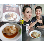 【台南】中西區 赤崁樓美食 武廟肉圓 清蒸口感清爽美妙 賣完為止的美食小吃 晚來吃不到