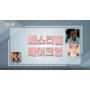 """韓國夏天必學""""Festival妝"""" 演唱會、音樂季就這樣畫"""