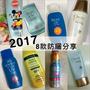防曬|【2017】8款防曬品分享。suncut/蜜妮/專科/露得清/orezo/banana boat