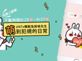 UNT x 懶散兔與啾先生  萌度爆表的超人氣貼圖 〈萌到犯規的日常〉 免費限時下載