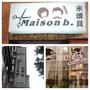 分享 新北板橋--美髮沙龍----Maison b. - 米頌貝