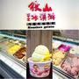 花蓮後山冰淇淋.花蓮市▋用新鮮水果製作的義式冰淇淋,口味多樣又清爽,獨特的太魯閣米意外的好吃
