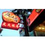 新竹竹北【瓦香煨湯】用瓦缸熬煮12小時的煨湯料理,手工獅子頭 丶和風鯛魚皮,在小館也能享受大廚好手藝的私房菜餐廳
