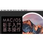 |軟體教學|新手入門秒會基本操作介面#macOS