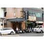 【新竹車站 居酒屋】深夜食堂 - 宵夜居酒屋,正宗日式串燒、炸物、下酒菜