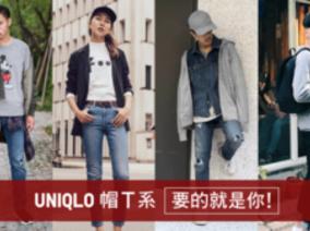 UNIQLO 2017帽T系招生中! 自由變換 穿搭無限可能 快來秀出你的潮流穿搭 就能獲得萬元大獎