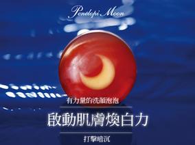 【榮登「@cosme」洗顏清潔保養品第一名】日本PENELOPI MOON 月光潔顏泡泡面膜皂