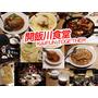 【台北美食】開飯川食堂 辣得夠麻 超下飯 肥腸超推 圍桌吃飯 京站 北車