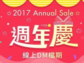 週年慶│2017百貨週年慶檔期與線上DM
