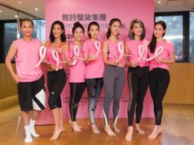 粉紅愛瑜珈一起做公益