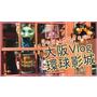 VLOG|萬聖節大阪環球影城|哈利波特、飛天翼龍、疾疾,護法現身