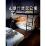 流浪落腳處_花蓮文青背包客旅店〝小旅行迷你公寓〞mini voyage hostel設計旅店