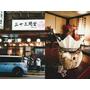 萬華.西門町| 三十三間堂無菜單日本料理,昭和風日式精緻懷石料理 |食尚玩家 ▲女子的休假計劃▼