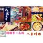 FOOD桃園【韓國第一品牌八色烤肉桃園二號店】超貼心桌烤服務,多種口味厚實又大片的五花肉讓你一次滿足想大口吃肉的慾望