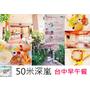 FOOD台中【 50米深嵐】台中科博館早午餐營養健康美味兼具