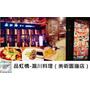 FOOD台中【品虹橋-滬川料理美術園道店 】品嚐美味清爽勁辣口感必來