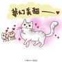 蕊蕊與貓咪的第一次相遇(下)