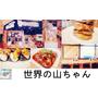 FOOD台中【世界的山將】美味超乎想像,日本名古屋名店,夢幻的手羽先炸雞翅