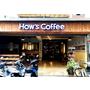 【六張犁餐廳】917 好事咖啡創意廚房●讓你吃飽飽的HOW'S COFFEE /平日不限時/提供WIFI/BRUNCH/早午餐●