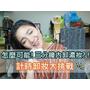 ┇影音版┇怎麼可能三分鐘內卸完濃妝 ? ! 超嚴苛卸妝大挑戰!! ┇Green Deng