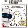 理財:「強勢通」復華投信理財機器人,讓你投資更簡單