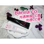 【美妝保養】banila-co 王牌超能亮CC霜 光透CC霜 光透無瑕CC霜 水感提亮 怎麼塗都好看