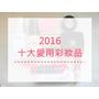 特輯|2016十大愛用彩妝品!小資女推薦好物名單!