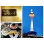 [2017京阪]廉航與京都的初印象 - 樂桃航空 & 京都塔 & Dormy Inn Premium 京都駅前(天然温泉 花蛍の湯)