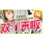 開箱|淘寶雙11購物分享|taobao shopping haul|影音