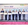 台灣醫療科技展今登場! 年老醫療受矚目