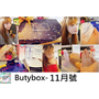 保養 【BUTYBOX】清一色日本最夯保養品全都在11月決勝必敗組,開箱文