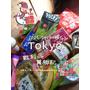 2016.冬日本東京TOKYO戰利品分享,購物買貨清冊集(零食、藥妝篇)