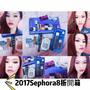 2017 SEPHORA 8折購物分享