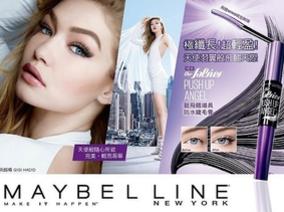 MAYBELLINE 彩妝新品介紹 - 睫毛膏
