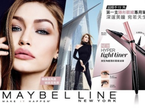 MAYBELLINE 彩妝新品介紹 - 眼線液筆